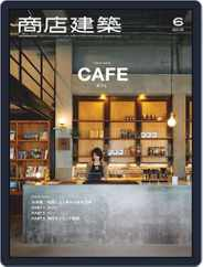 商店建築 shotenkenchiku (Digital) Subscription May 28th, 2019 Issue