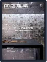 商店建築 shotenkenchiku (Digital) Subscription February 28th, 2019 Issue