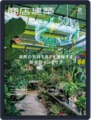 商店建築 shotenkenchiku (Digital) Subscription January 28th, 2019 Issue