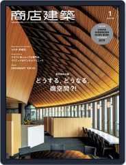 商店建築 shotenkenchiku (Digital) Subscription December 28th, 2018 Issue