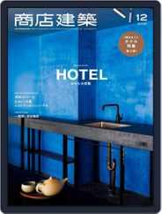 商店建築 shotenkenchiku (Digital) Subscription November 28th, 2018 Issue