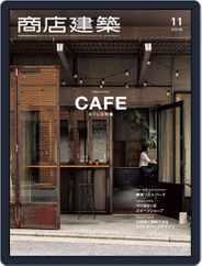 商店建築 shotenkenchiku (Digital) Subscription October 27th, 2018 Issue