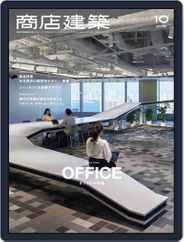 商店建築 shotenkenchiku (Digital) Subscription September 28th, 2018 Issue