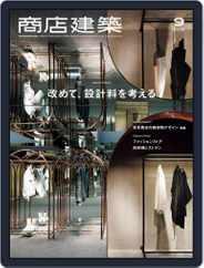 商店建築 shotenkenchiku (Digital) Subscription August 28th, 2018 Issue