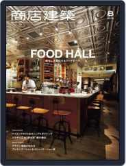 商店建築 shotenkenchiku (Digital) Subscription July 28th, 2018 Issue