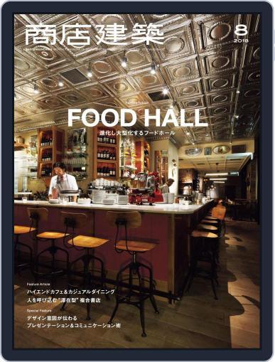 商店建築 shotenkenchiku (Digital) July 28th, 2018 Issue Cover