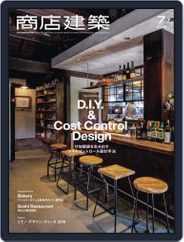 商店建築 shotenkenchiku (Digital) Subscription June 28th, 2018 Issue