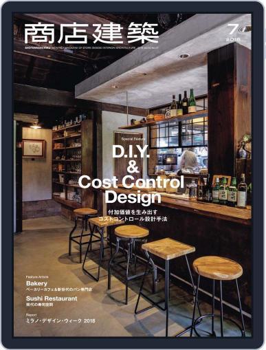 商店建築 shotenkenchiku (Digital) June 28th, 2018 Issue Cover