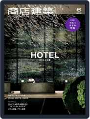 商店建築 shotenkenchiku (Digital) Subscription May 28th, 2018 Issue
