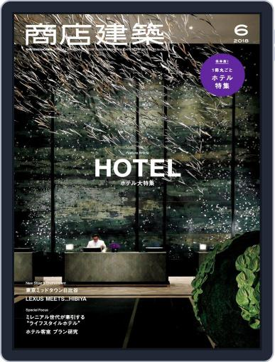 商店建築 shotenkenchiku (Digital) May 28th, 2018 Issue Cover