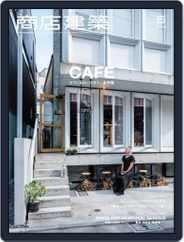 商店建築 shotenkenchiku (Digital) Subscription April 28th, 2018 Issue