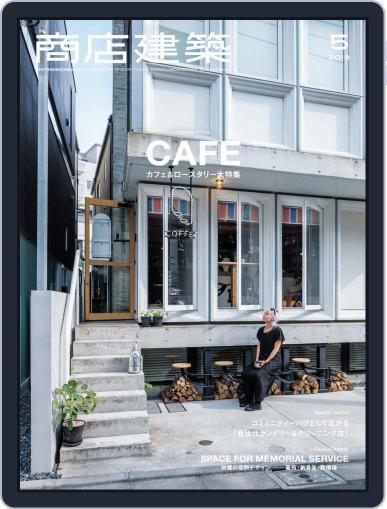 商店建築 shotenkenchiku (Digital) April 28th, 2018 Issue Cover