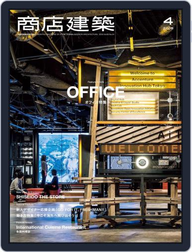 商店建築 shotenkenchiku (Digital) March 28th, 2018 Issue Cover