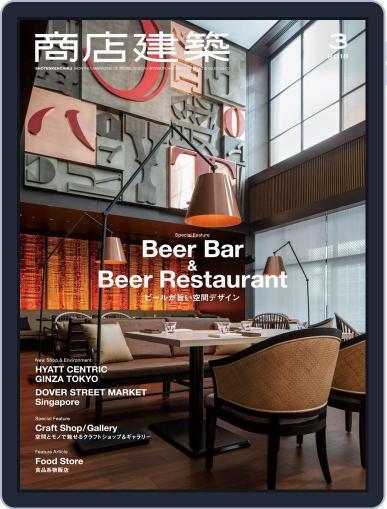 商店建築 shotenkenchiku (Digital) February 28th, 2018 Issue Cover