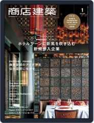 商店建築 shotenkenchiku (Digital) Subscription December 28th, 2017 Issue