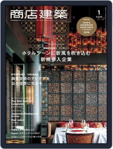 商店建築 shotenkenchiku (Digital) December 28th, 2017 Issue Cover