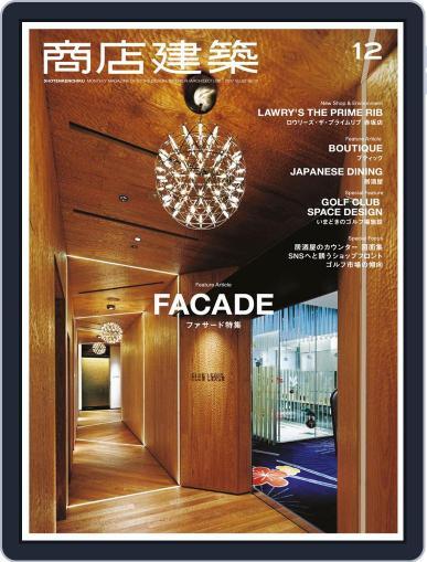 商店建築 shotenkenchiku (Digital) November 28th, 2017 Issue Cover
