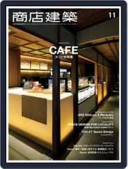 商店建築 shotenkenchiku (Digital) Subscription October 28th, 2017 Issue