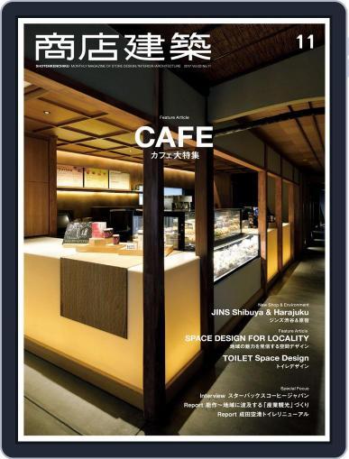 商店建築 shotenkenchiku (Digital) October 28th, 2017 Issue Cover
