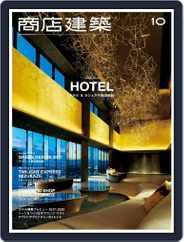 商店建築 shotenkenchiku (Digital) Subscription September 28th, 2017 Issue