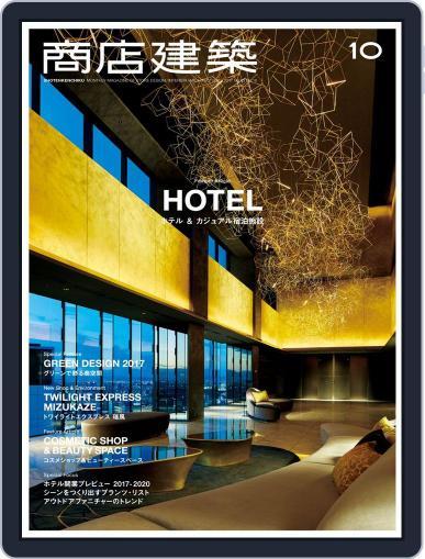 商店建築 shotenkenchiku (Digital) September 28th, 2017 Issue Cover