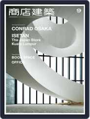 商店建築 shotenkenchiku (Digital) Subscription August 28th, 2017 Issue