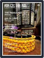 商店建築 shotenkenchiku (Digital) Subscription August 1st, 2017 Issue