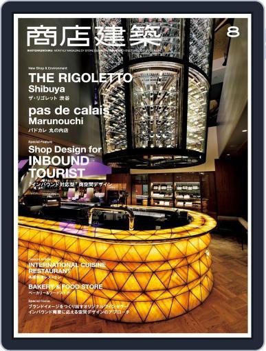 商店建築 shotenkenchiku (Digital) August 1st, 2017 Issue Cover