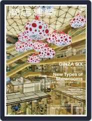 商店建築 shotenkenchiku (Digital) Subscription June 28th, 2017 Issue