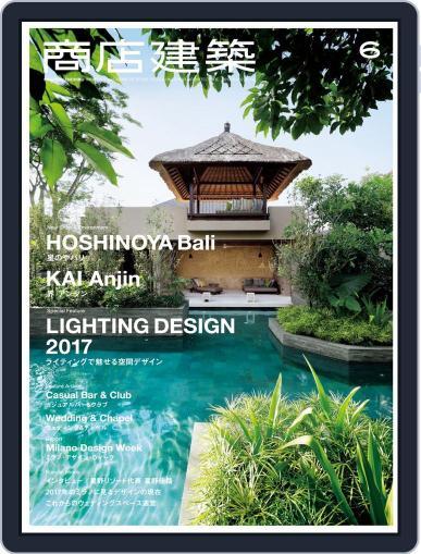 商店建築 shotenkenchiku (Digital) May 27th, 2017 Issue Cover