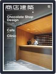 商店建築 shotenkenchiku (Digital) Subscription April 28th, 2017 Issue