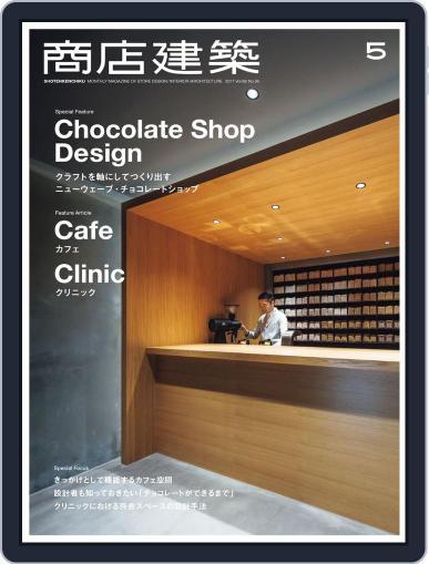 商店建築 shotenkenchiku (Digital) April 28th, 2017 Issue Cover