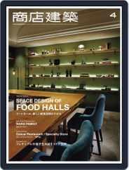 商店建築 shotenkenchiku (Digital) Subscription April 1st, 2017 Issue