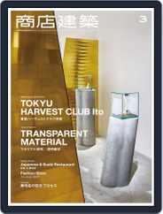 商店建築 shotenkenchiku (Digital) Subscription February 28th, 2017 Issue