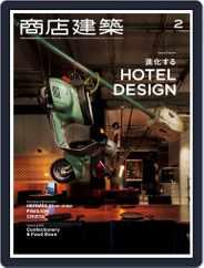 商店建築 shotenkenchiku (Digital) Subscription January 28th, 2017 Issue