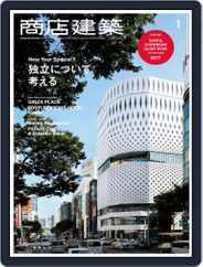 商店建築 shotenkenchiku (Digital) Subscription December 28th, 2016 Issue