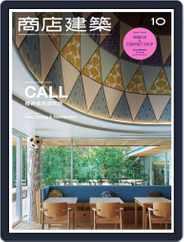 商店建築 shotenkenchiku (Digital) Subscription October 4th, 2016 Issue
