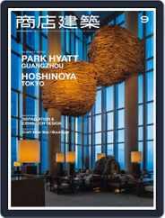 商店建築 shotenkenchiku (Digital) Subscription September 1st, 2016 Issue