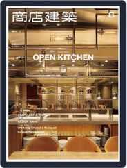 商店建築 shotenkenchiku (Digital) Subscription August 1st, 2016 Issue