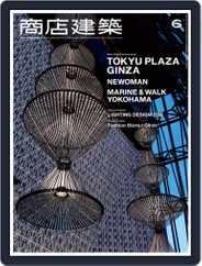 商店建築 shotenkenchiku (Digital) Subscription May 30th, 2016 Issue
