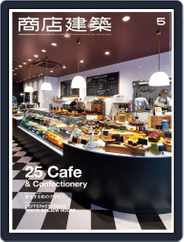 商店建築 shotenkenchiku (Digital) Subscription April 30th, 2016 Issue