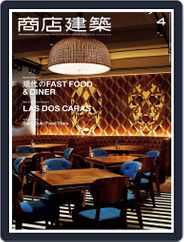 商店建築 shotenkenchiku (Digital) Subscription March 30th, 2016 Issue