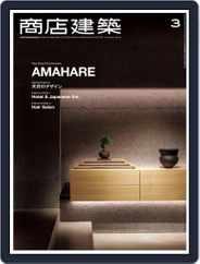 商店建築 shotenkenchiku (Digital) Subscription February 29th, 2016 Issue