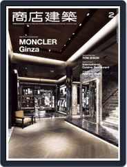 商店建築 shotenkenchiku (Digital) Subscription January 27th, 2016 Issue