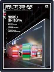 商店建築 shotenkenchiku (Digital) Subscription December 2nd, 2015 Issue