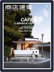 商店建築 shotenkenchiku (Digital) Subscription November 1st, 2015 Issue