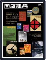 商店建築 shotenkenchiku (Digital) Subscription September 30th, 2015 Issue
