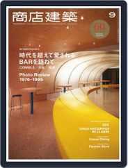 商店建築 shotenkenchiku (Digital) Subscription September 1st, 2015 Issue
