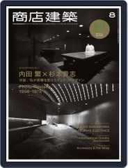商店建築 shotenkenchiku (Digital) Subscription July 28th, 2015 Issue