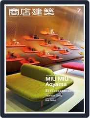商店建築 shotenkenchiku (Digital) Subscription June 30th, 2015 Issue